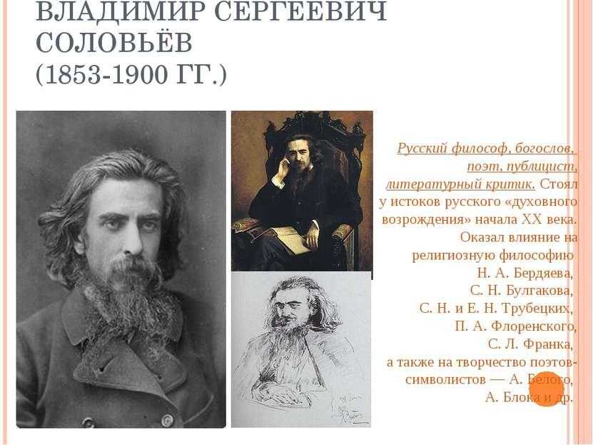 ВЛАДИМИР СЕРГЕЕВИЧ СОЛОВЬЁВ (1853-1900 ГГ.) Русский философ, богослов, поэт, ...