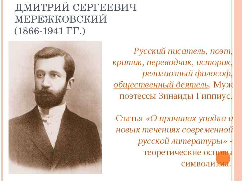 ДМИТРИЙ СЕРГЕЕВИЧ МЕРЕЖКОВСКИЙ (1866-1941 ГГ.) Русский писатель, поэт, критик...