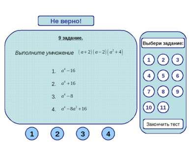 9 задание. Выполните умножение Верно! Не верно! 1 3 2 Закончить тест 6 5 4 7 ...
