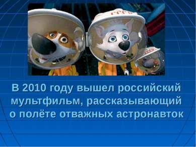 В 2010 году вышел российский мультфильм, рассказывающий о полёте отважных аст...
