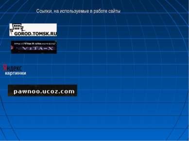 Ссылки, на используемые в работе сайты  картинки