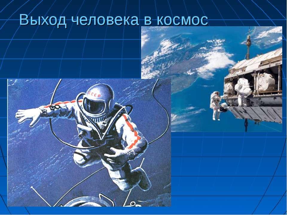 Выход человека в космос