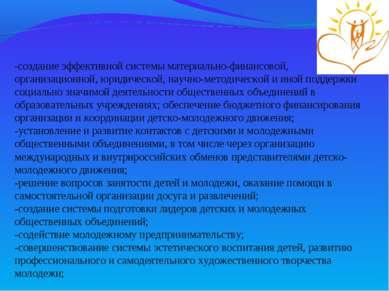 -создание эффективной системы материально-финансовой, организационной, юридич...