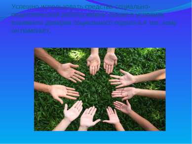 Успешно использовать средства социально-педагогической работы можно только в ...