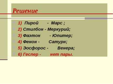 Решение 1) Пирой - Марс ; 2) Стилбон - Меркурий; 3) Фаэтон - Юпитер; 4) Фенон...