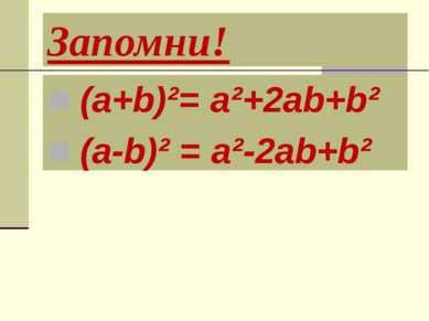 Запомни! (а+b)²= а²+2аb+b² (а-b)² = а²-2аb+b²