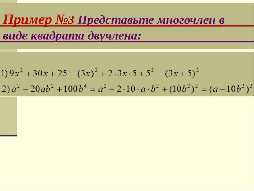 Пример №3 Представьте многочлен в виде квадрата двучлена: