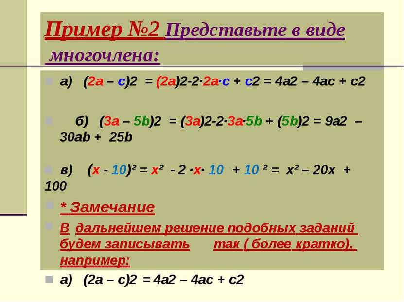 Пример №2 Представьте в виде многочлена: а) (2a – c)2 = (2a)2-2·2a·c + c2 = 4...
