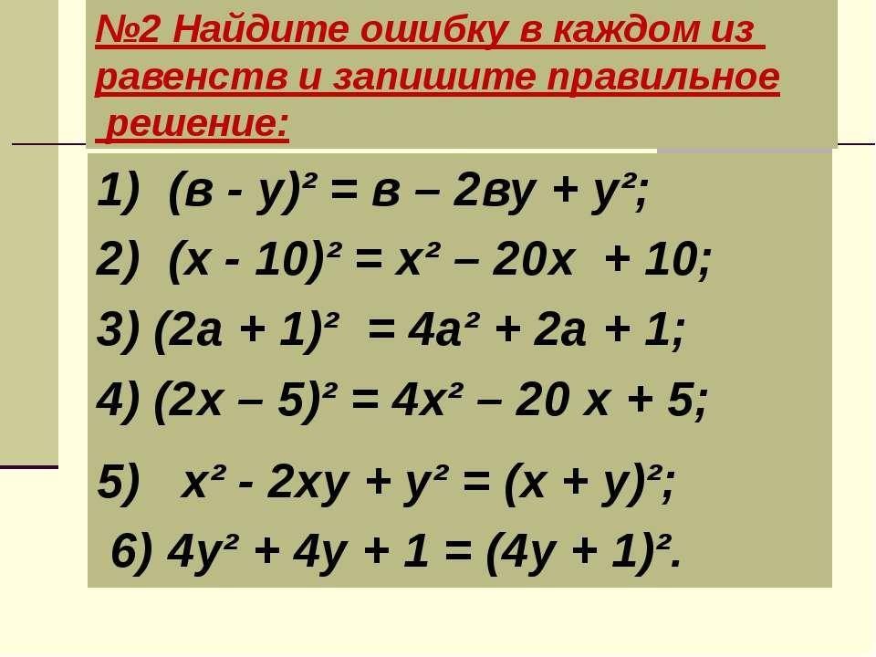 №2 Найдите ошибку в каждом из равенств и запишите правильное решение: 1) (в -...