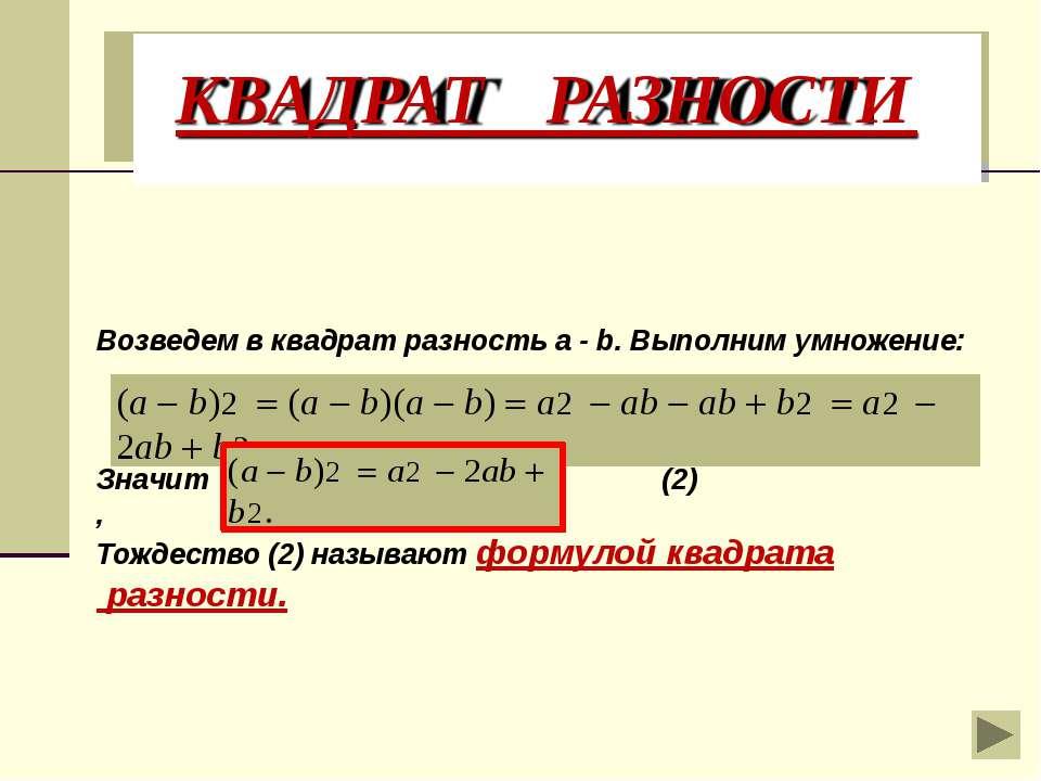 КВАДРАТ РАЗНОСТИ (a b)2 (a b)(a b) a2 ab ab b2 a2 2ab b2. Возведем в квадрат ...