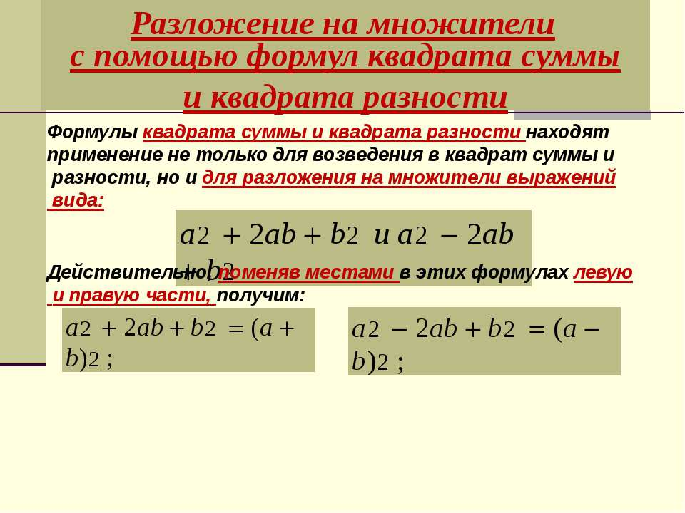 Разложение на множители с помощью формул квадрата суммы и квадрата разности a...