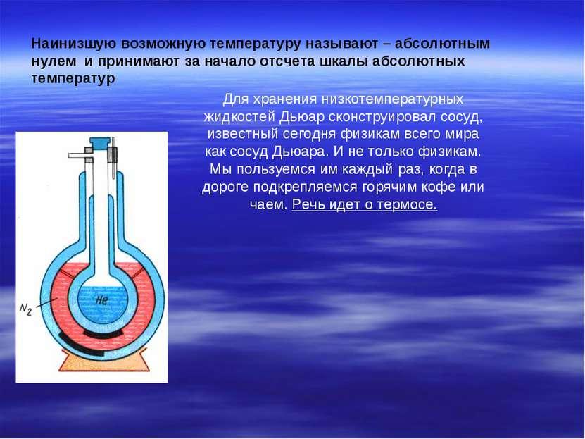 Наинизшую возможную температуру называют – абсолютным нулем и принимают за н...