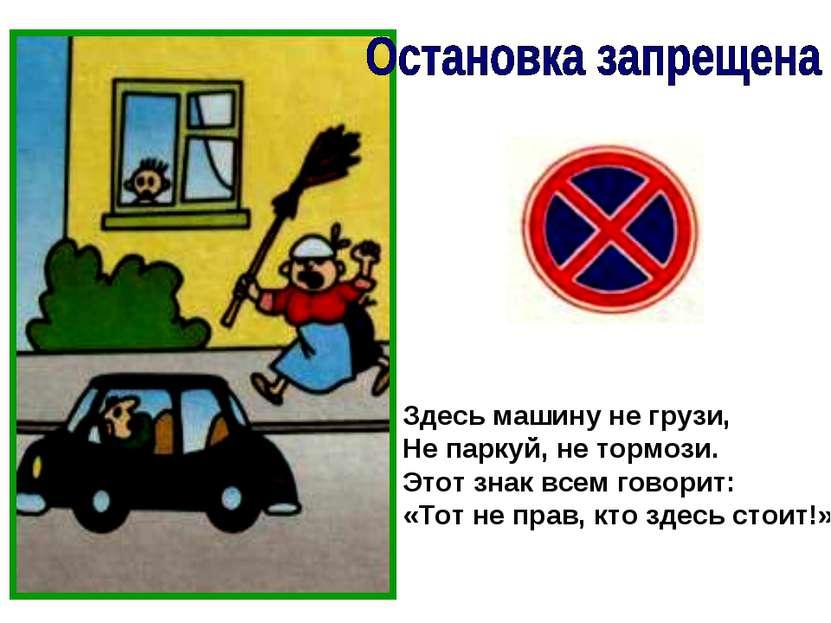 Здесь машину не грузи, Не паркуй, не тормози. Этот знак всем говорит: «Тот не...
