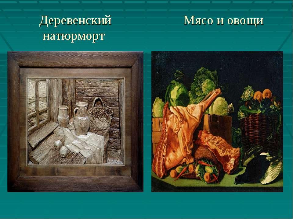Деревенский Мясо и овощи натюрморт