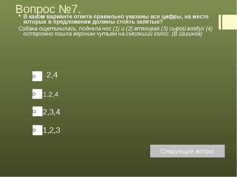 Вопрос №7. В каком варианте ответа правильно указаны все цифры, на месте кото...