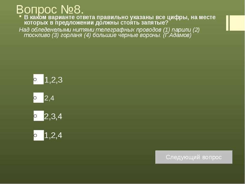 Вопрос №8. В каком варианте ответа правильно указаны все цифры, на месте кото...