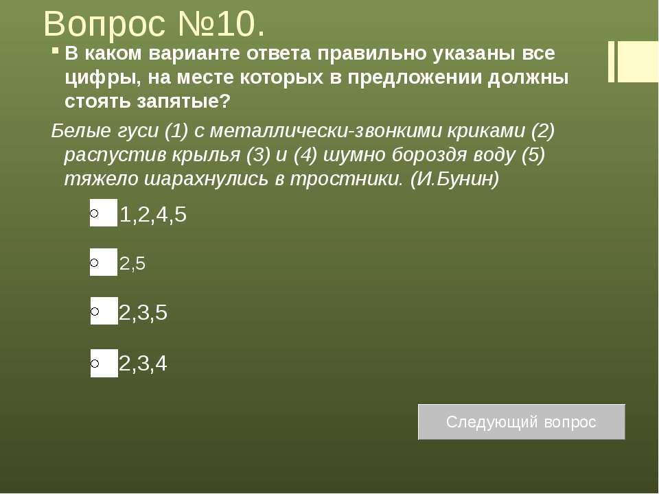 Вопрос №10. В каком варианте ответа правильно указаны все цифры, на месте кот...