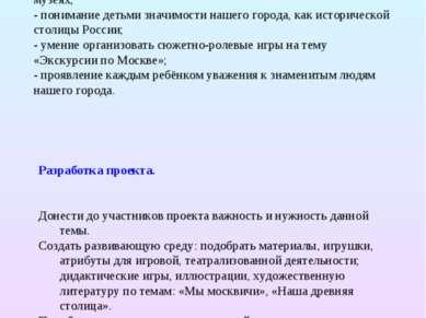 Предполагаемые итоги реализации проекта: - знание детьми информации о Москве,...