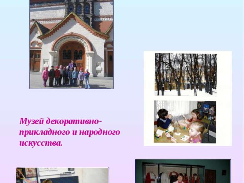 Экскурсии Третьяковская галерея Музей декоративно- прикладного и народного ис...