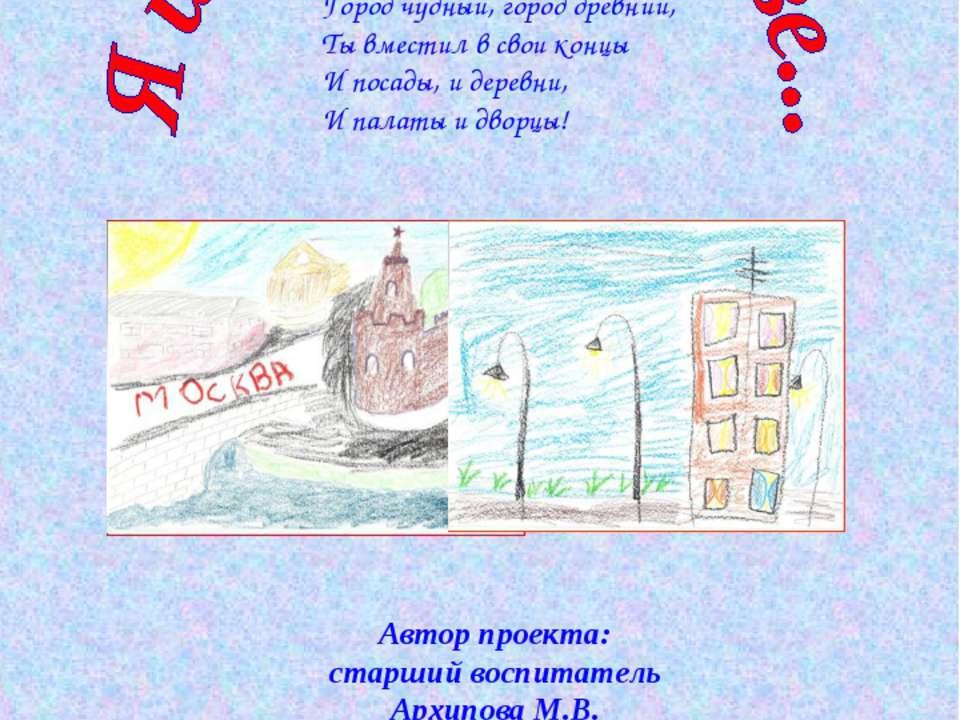 Город чудный, город древний, Ты вместил в свои концы И посады, и деревни, И п...