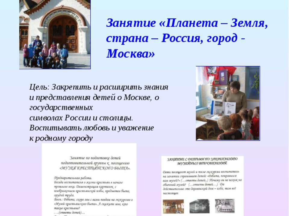 Занятие «Третьяковская галерея» Цель: Познакомить детей с историей Третьяковс...