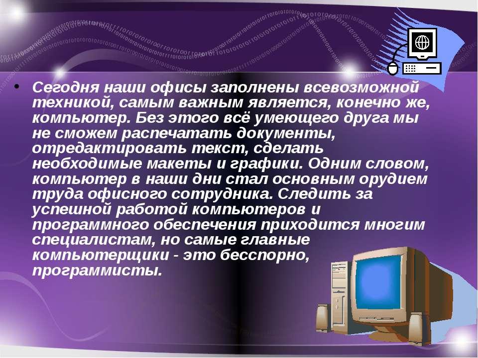 Преимущества профессии Нет сомнений в том, что в наш век информационных техно...