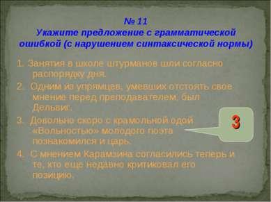 № 11 Укажите предложение с грамматической ошибкой (с нарушением синтаксическо...
