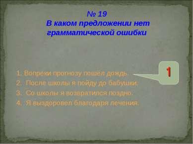 № 19 В каком предложении нет грамматической ошибки 1. Вопреки прогнозу пошёл ...