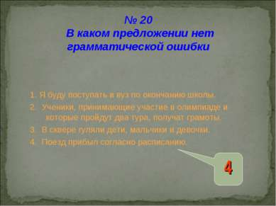 № 20 В каком предложении нет грамматической ошибки 1. Я буду поступать в вуз ...
