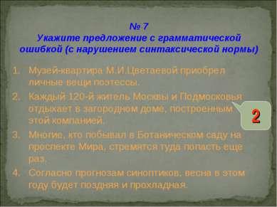№ 7 Укажите предложение с грамматической ошибкой (с нарушением синтаксической...