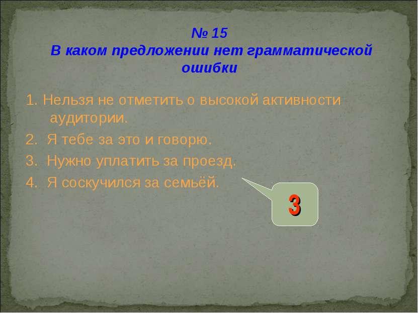 № 15 В каком предложении нет грамматической ошибки 1. Нельзя не отметить о вы...