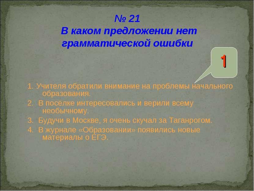 № 21 В каком предложении нет грамматической ошибки 1. Учителя обратили вниман...