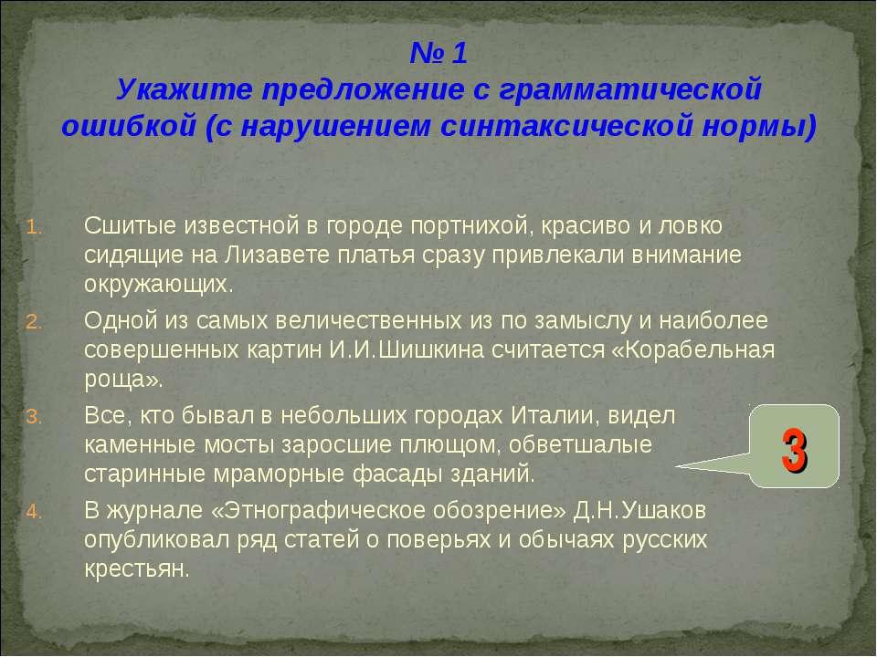 № 1 Укажите предложение с грамматической ошибкой (с нарушением синтаксической...