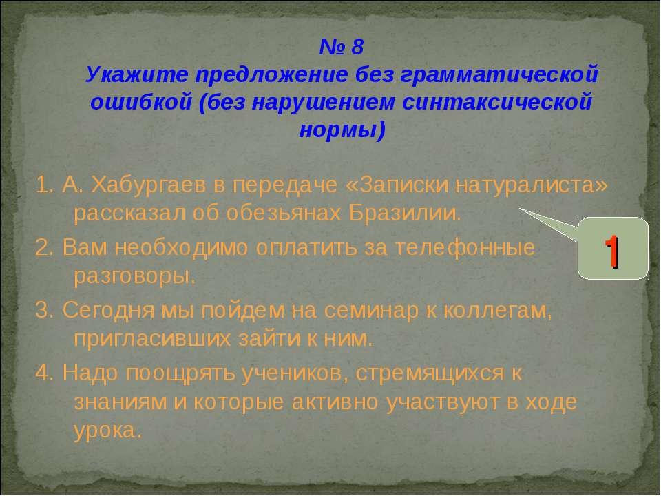 № 8 Укажите предложение без грамматической ошибкой (без нарушением синтаксиче...