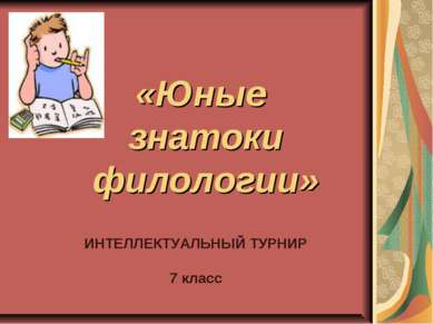 «Юные знатоки филологии» ИНТЕЛЛЕКТУАЛЬНЫЙ ТУРНИР 7 класс