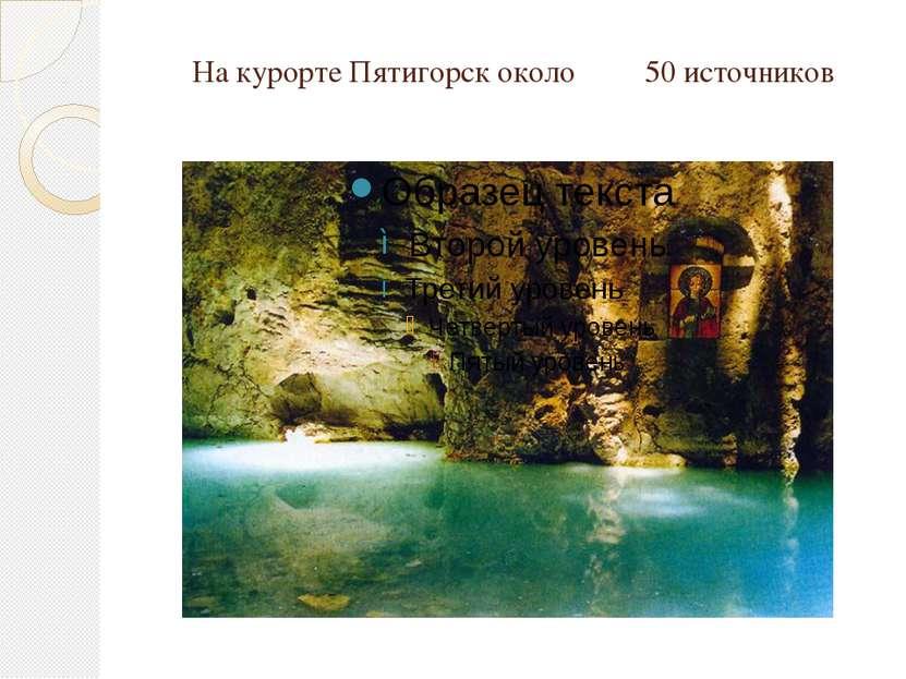 На курорте Пятигорск около 50 источников