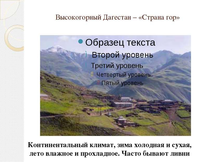 Высокогорный Дагестан – «Страна гор» Континентальный климат, зима холодная и ...