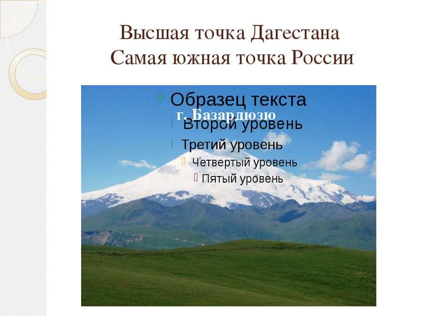 Высшая точка Дагестана Самая южная точка России г. Базардюзю