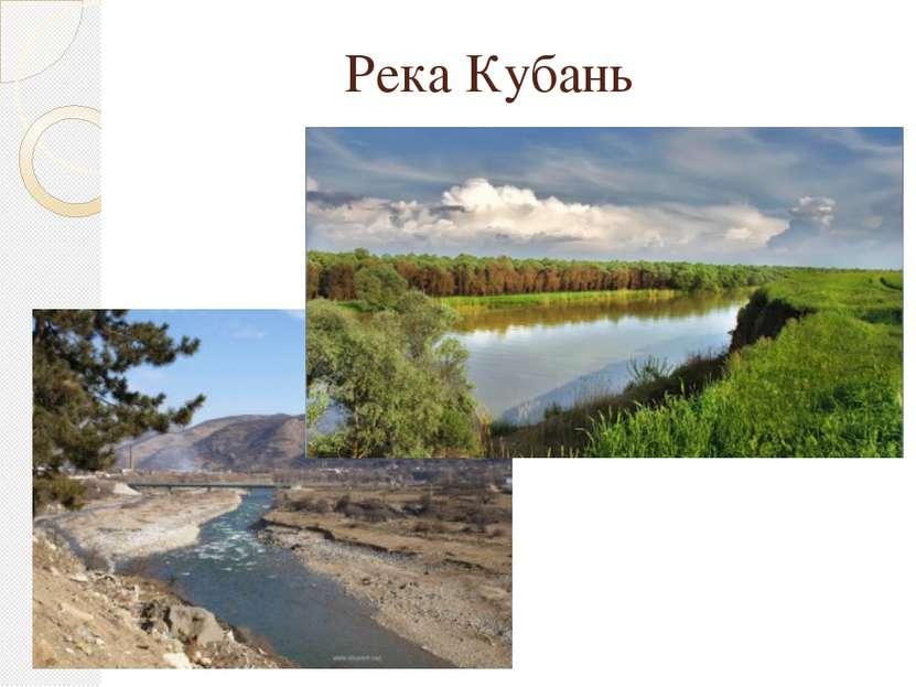 Река Кубань