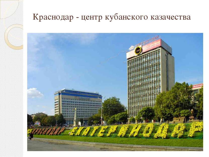 Краснодар - центр кубанского казачества
