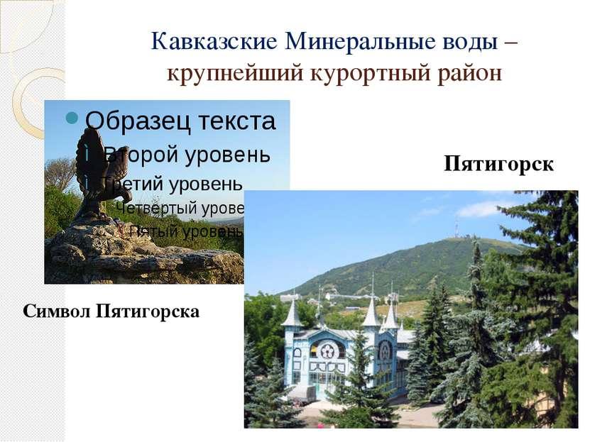 Кавказские Минеральные воды – крупнейший курортный район Символ Пятигорска Пя...