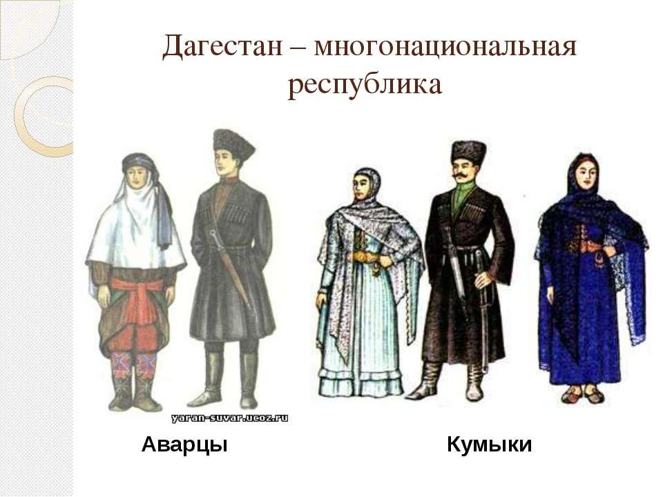 Дагестан – многонациональная республика Аварцы Кумыки