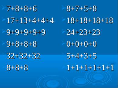 7+8+8+6 17+13+4+4+4 9+9+9+9+9 9+8+8+8 32+32+32 8+8+8 8+7+5+8 18+18+18+18 24+2...