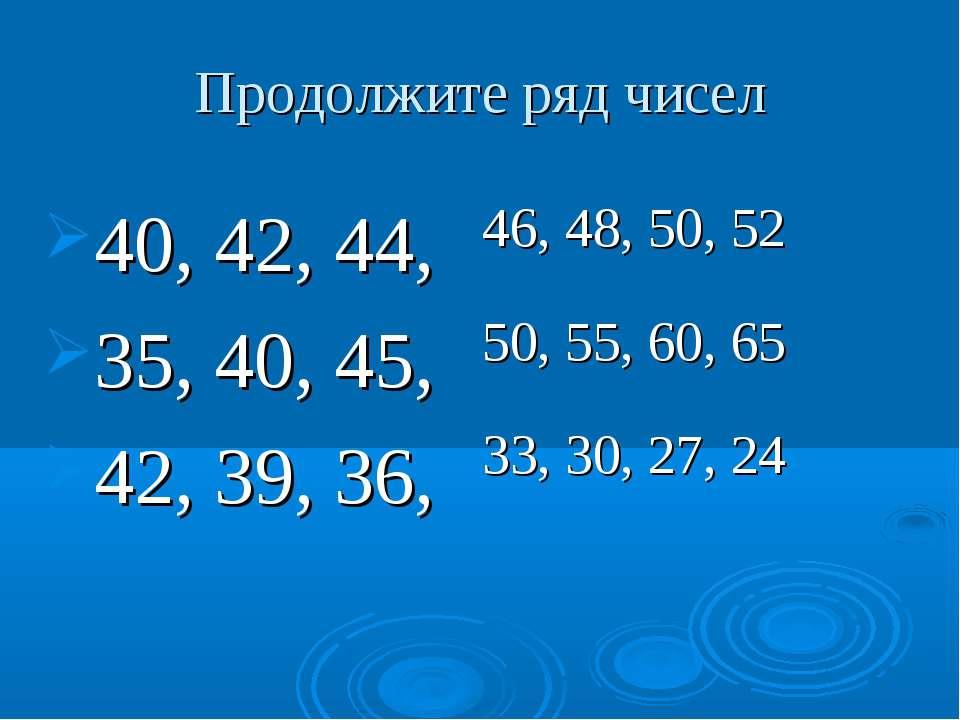 Продолжите ряд чисел 40, 42, 44, 35, 40, 45, 42, 39, 36, 46, 48, 50, 52 50, 5...