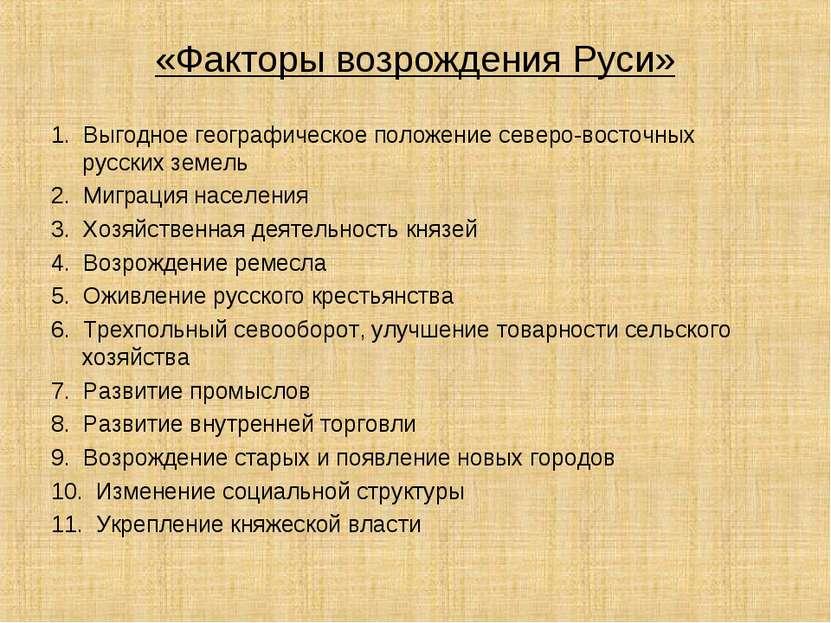 «Факторы возрождения Руси» 1. Выгодное географическое положение северо-восточ...