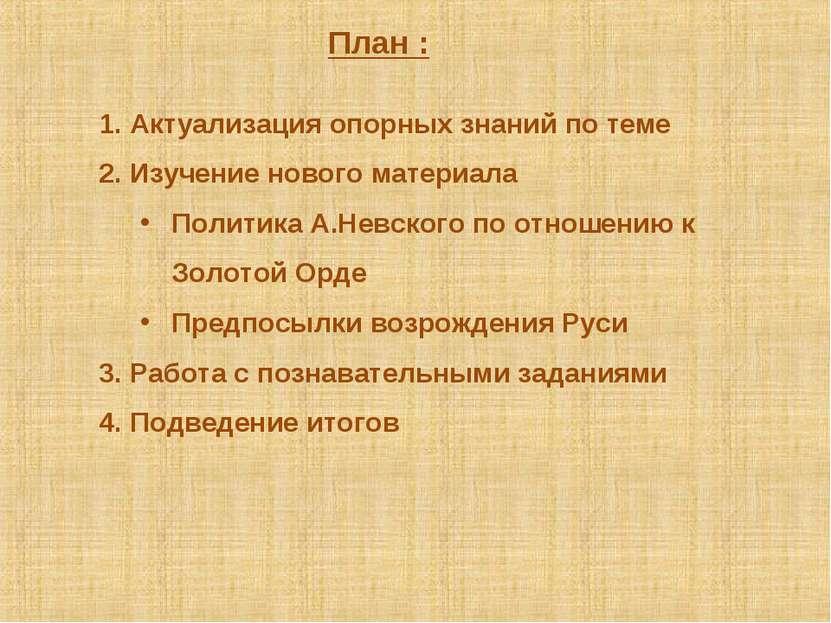 Актуализация опорных знаний по теме Изучение нового материала Политика А.Невс...