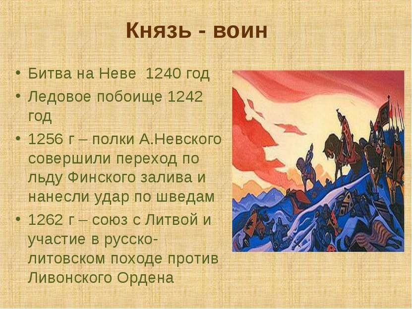 Князь - воин Битва на Неве 1240 год Ледовое побоище 1242 год 1256 г – полки А...