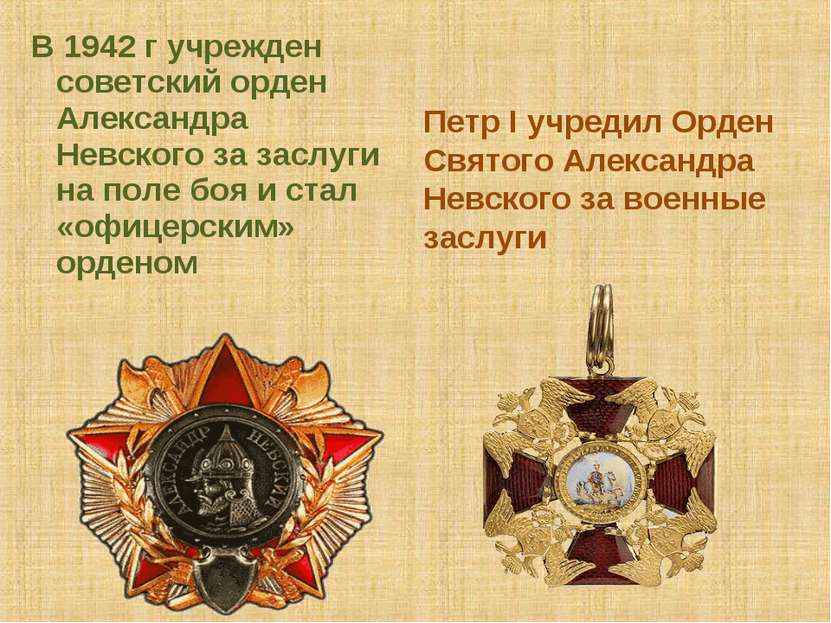 В 1942 г учрежден советский орден Александра Невского за заслуги на поле боя ...
