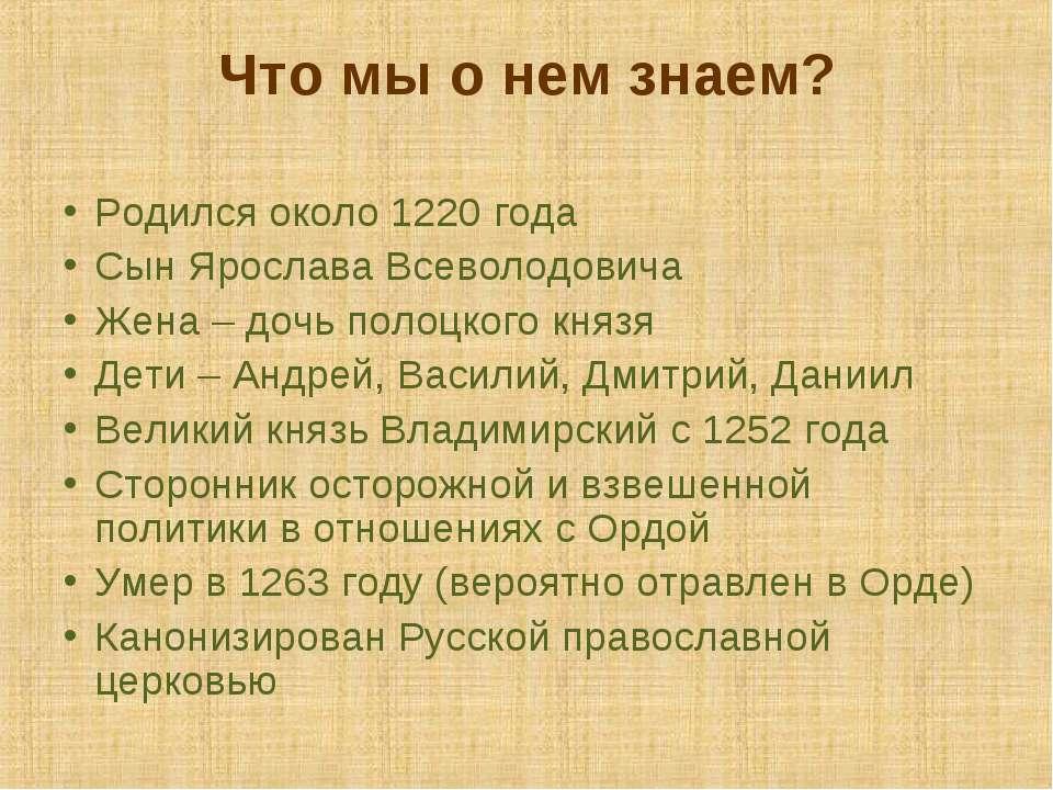 Что мы о нем знаем? Родился около 1220 года Сын Ярослава Всеволодовича Жена –...
