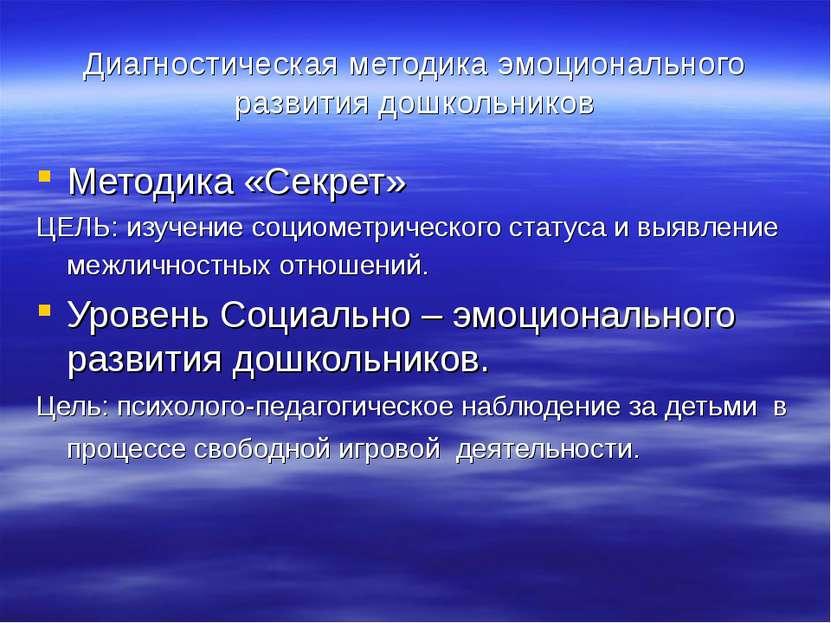 Диагностическая методика эмоционального развития дошкольников Методика «Секре...